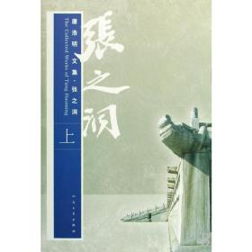 9787020065714-hs-唐浩明文集:张之洞(套装全3册)