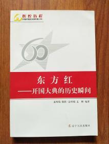 东方红:开国大典的历史瞬间(红皮)