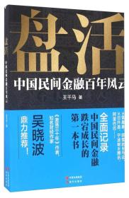 新书--盘活(中国民间金融百年风云)