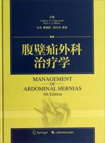 腹壁疝外科治疗学(4th Edition)