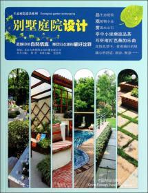 别墅庭院设计/生态庭院造景系列