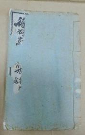 著名 二胡 大提琴演奏家俞鹏自印诗集《诗词尝试集》内有红字校正 线装一册全