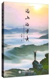 远山的呼唤  中国地质大学出版社 9787562535188