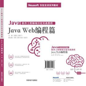 正版图书 web编程篇