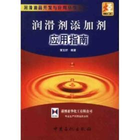 润滑剂添加剂应用指南