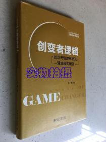 创变者逻辑:刘汉元管理思想及通威模式嬗变
