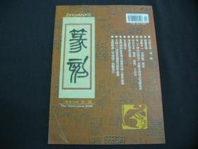篆刻(2008年 第三期)标2 的