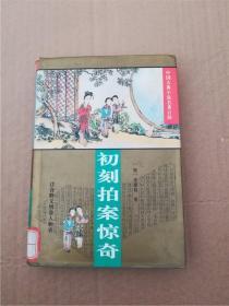中国古典小说名著百部初刻拍案惊奇