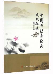 盛昶砚谈中国书法与绘画