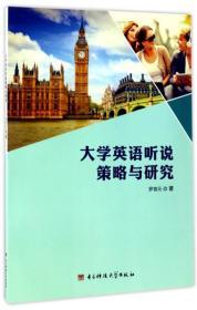 大学英语听说策略与研究