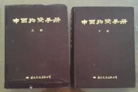 中国物资手册上下册八篇分类介绍常用物资。