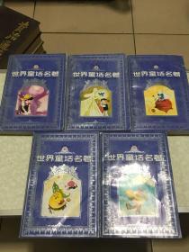 世界童话名著连环画3、4、5、6、7