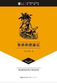 崇文读书馆·鲁滨孙漂流记?