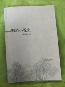 明清小说史
