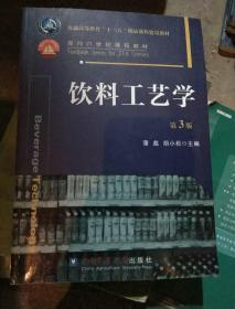 饮料工艺学(第3版)