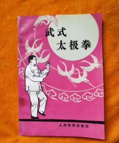 """武式太极拳(郝少如 编著88年3印 又名""""郝氏太极拳"""")"""