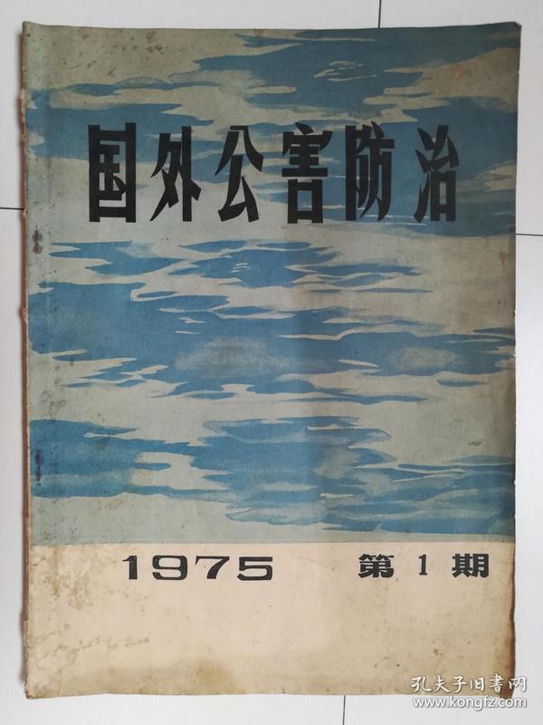 国外公害防治(1975.1)(1975年第1期)(有毛主席语录,1975年8月出版)