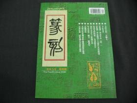 篆刻(2008年 第四期)4