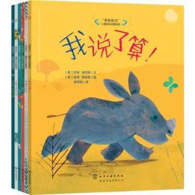儿童情绪管理绘本之我要长大系列(套装6册)