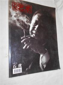 十方艺术(2013年十月展览特刊):石虎书画大展