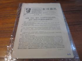 广州文革时期小报:《红司通讯 创刊号》