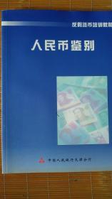 人民币鉴别(反假货币培训教材、收录第一至五套人民币全部纸币硬币版别及彩印仿真照片、大16开铜版纸彩印版)