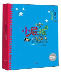 小屁孩日记(2):天上的云彩在开会(漫绘版)