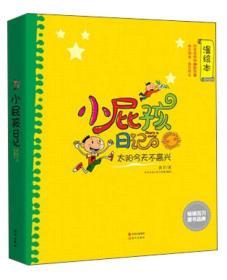 小屁孩日记(1):太阳今天不高兴(漫绘版)