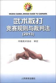 武术散打竞赛规则与裁判法2013