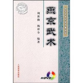 燕京武术(含DVD光盘一张)