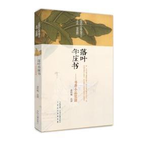 落叶半床书:书香小品赏读·闲雅小品丛书