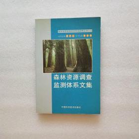 森林资源调查监测体系文集