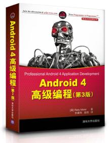 Android 4 编程 (美)迈耶 著,佘建伟,赵凯 译  9787302315582