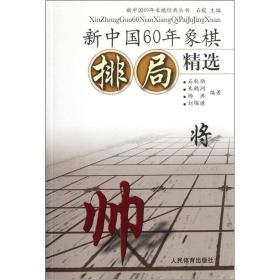 新中国60年象棋经典丛书:新中国60年象棋排局精选