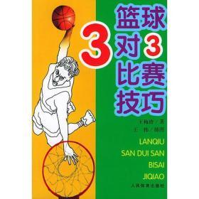 篮球3对3比赛技巧---[ID:558828][%#150H5%#]