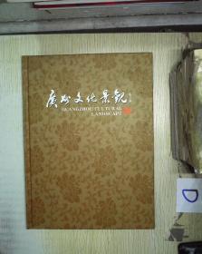 广州文化景观纪念邮册