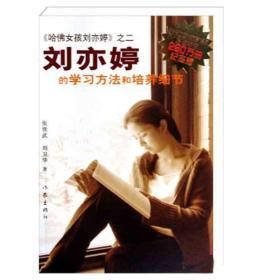 《哈佛女孩刘亦婷》之二:刘亦婷的学习方法和培养细节(纪念版)