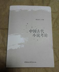 中国古代小说考论