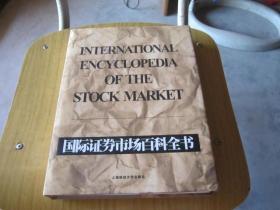 国际证券市场百科全书