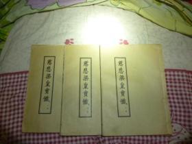 佛教古籍书籍: 慈悲梁皇宝懴 上中下册 六和堂敬刻 内有僧人释常祥师傅签印