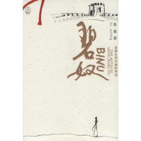 碧奴:孟姜女哭长城的传说