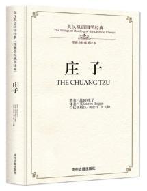 英汉双语国学经典:庄子(精装)(英汉对照)