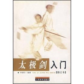正版图书 太极剑入门 李德印 人民体育出版社