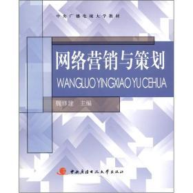 网络营销与策划 专著 魏修建主编 wang luo ying xiao yu ce hua