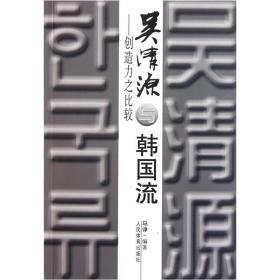 吴清源与韩国流:创造力之比较