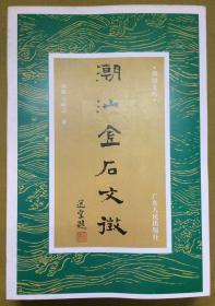 潮汕文库【潮汕金石文征】(宋元卷)