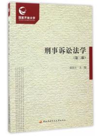 刑事诉讼法学-(第二版)