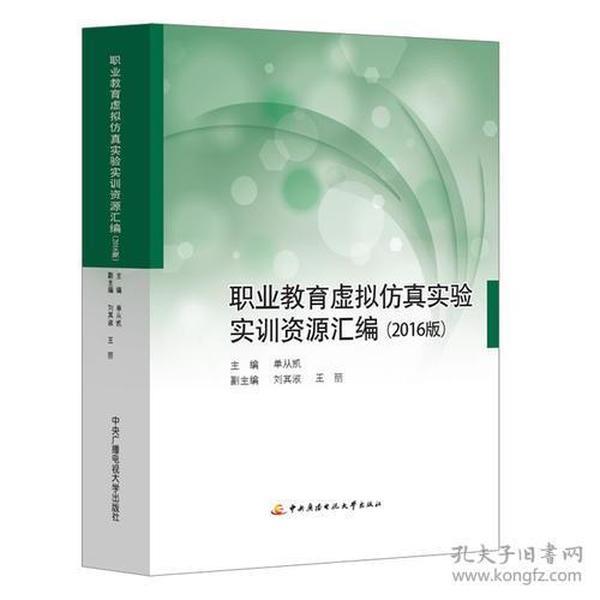 职业教育虚拟防真实验实训资源汇编2006版