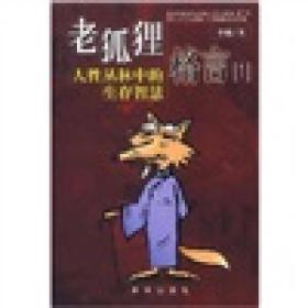 老狐狸格言1人性丛林中的生存智慧
