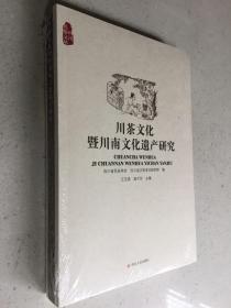 川茶文化 暨川南文化遗产研究(原封装未开封 全新)